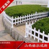 山西太原晋中运城PVC草坪护栏 小区学校绿化带护栏