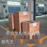 深圳重型设备木箱包装厂