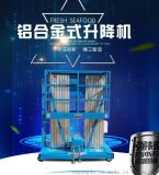 厂家直销 电动液压铝合金升降平台 高空作业车