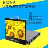 TY-1700HD抽拉屏监视器