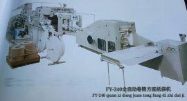 飞扬FY-240全自动卷筒方底纸袋机