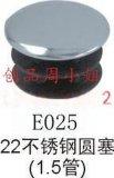 内蒙古电镀塞厂家 不锈钢电镀塞塑料管塞轻松选购