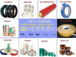工業膠帶 電子膠帶 品牌膠帶 進口膠帶 強粘膠帶 VHB雙面膠帶