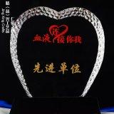 仁爱之心水晶奖牌 公益组织年度表彰纪念奖牌定制