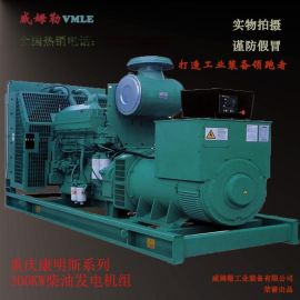 300KW柴油发电机组 全铜大功率发电机 重庆康明斯发电机组
