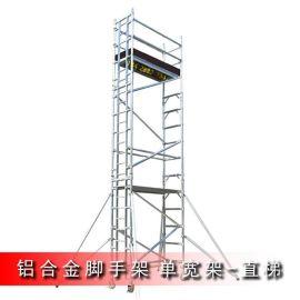 欧标脚手架工厂直销,多功能组合梯10米工作平台架