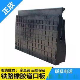 铁路橡胶道口板, 道口板厂家