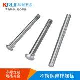 非标件螺栓厂家直销 不锈钢带榫螺栓连接件紧固件批发 支持定制
