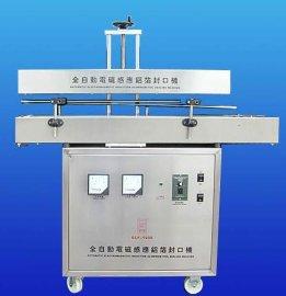 苏州厂家直供GLF-2100流水线配套电磁感应铝箔封口机