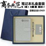 现货商务笔记本礼品套装本子加厚记事本皮面本子定做定制印LOGO