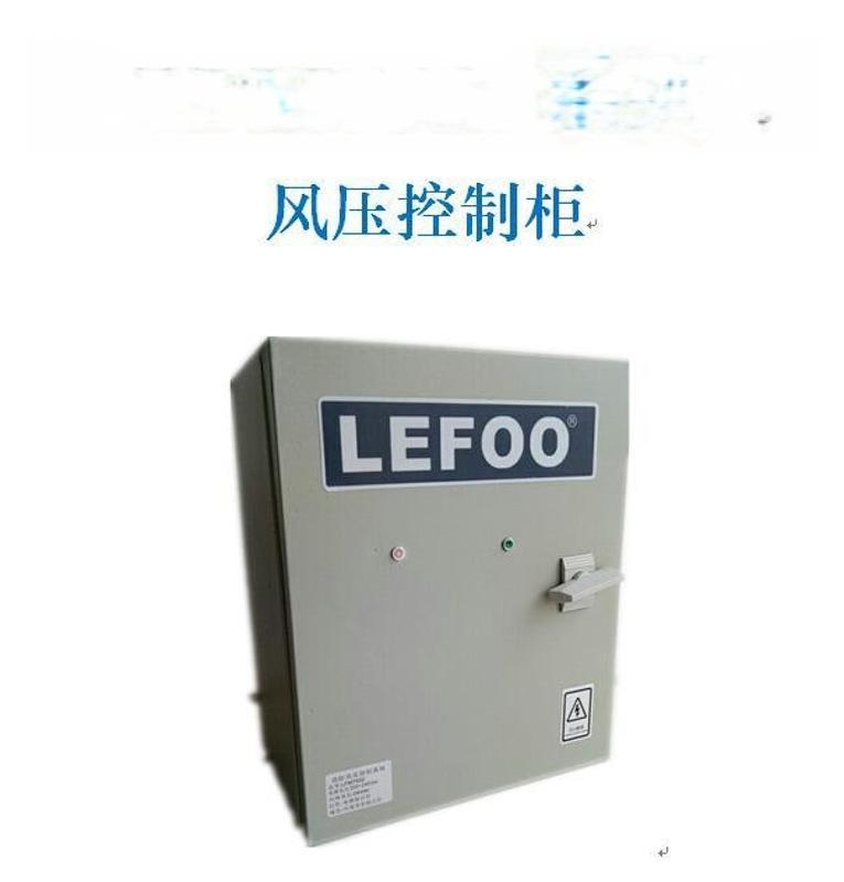 风压控制柜 防排烟风机旁通阀专用控制系统器