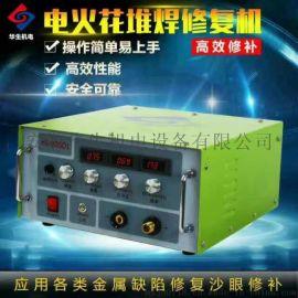 BDS01电火花堆修复机