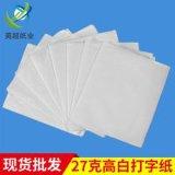 27g高白打字纸印刷  彩色打字纸 印刷拷贝纸厂家直销