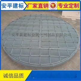 除雾器脱硫除雾器标准型不锈钢丝网除雾器厂家直销