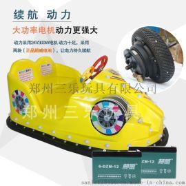 重慶雙人兒童碰碰車廣場遊樂設備