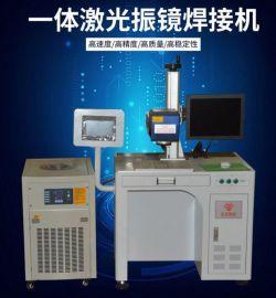 振镜激光焊接机200w手机屏蔽罩金属电容器外壳传感器电子焊接