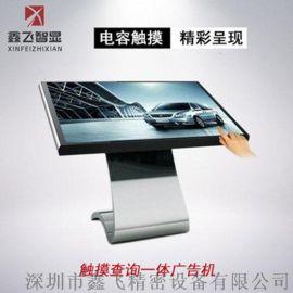55寸触控一体机卧式自助触摸查询一体机多媒体触控屏
