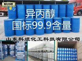 锦州石化国标99.9高含量异丙醇工业异丙醇