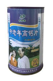 供应木糖醇钙片铁罐 中老年高钙片铁盒专业定制