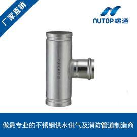螺通牌薄壁不锈钢水管 沟槽式不锈钢管件 沟槽卡压异径三通管件