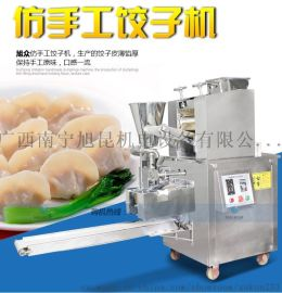 自动饺子机,不锈钢饺子机,饭堂饺子机