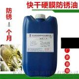 快乾硬膜防鏽油 無色透明或黃色金屬長效防鏽油