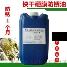 快幹硬膜防鏽油 無色透明或黃色金屬長效防鏽油