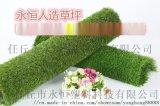 【博纳体育】河北厂家人造草坪丨仿真草坪丨直销