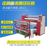 宸淘佳明JM-200多功能热升华打板印花滚筒机