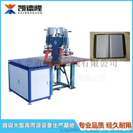 PVC相册名片夹内页高周波焊接塑胶熔接加工设备