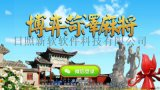 徐州牛牛江苏欢乐牛牛游戏开发公司