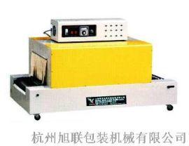 旭联BS-400热收缩机