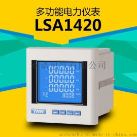 LSA-1420-1430智能配电仪表多功能电力仪表