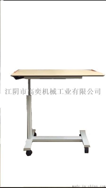 高奕KY-OBD床边桌