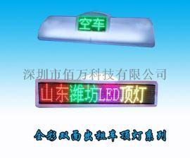 湖北出租车全彩LED顶灯屏LED车顶全彩广告屏