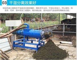 江苏猪粪处理机 粘稠鸡粪脱水机 粪污处理机