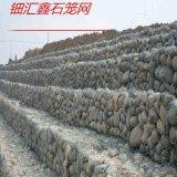 重慶四川鉛絲石籠網價錢河道石籠網擋土牆擰花網格賓網