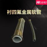 【厂家直销】 钢衬四氟金属软管 耐压型带网套波纹管