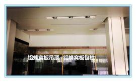 32mm铝蜂窝板 为了您放心安心 广东铝蜂窝板
