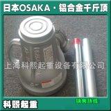 AJ-1008鋁合金螺旋千斤頂