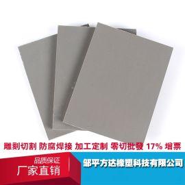方达橡塑 pvc板材 塑料板 硬板灰色
