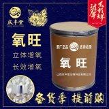 山西庆丰堂水产养殖原料 长效增氧剂 24小时放氧