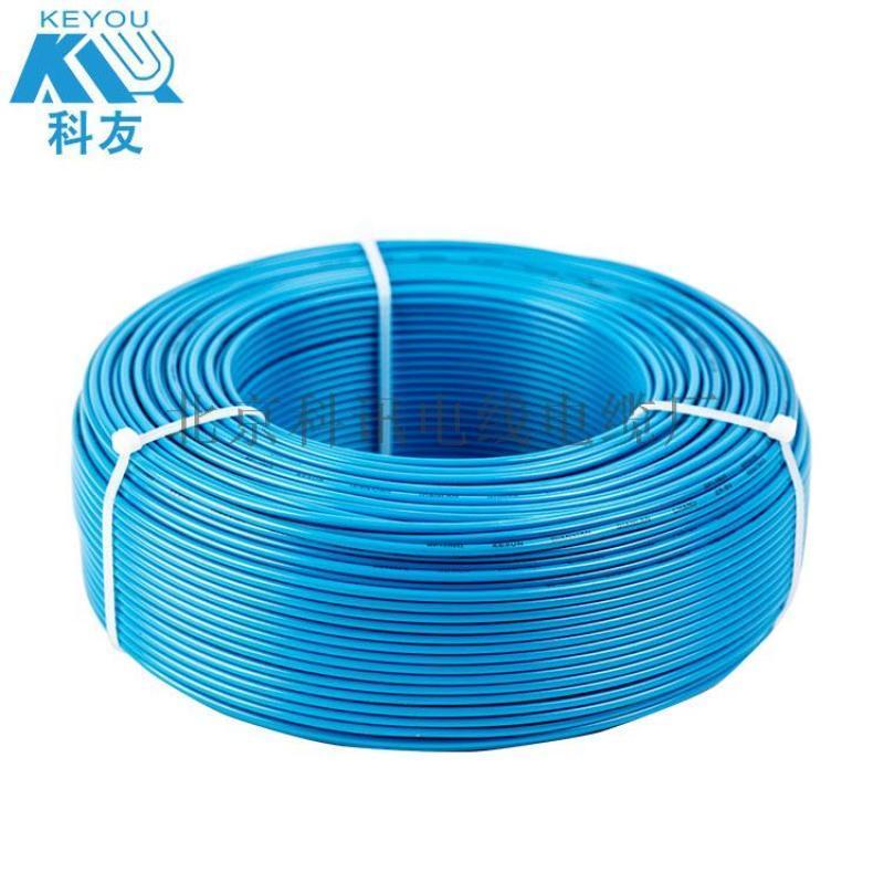 北京科讯BV0.75平方单芯硬线国标足米CCC认证