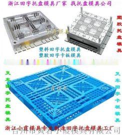 两面进叉塑胶地板模具 两面进叉托盘塑料模具