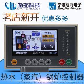 专业工业生物质燃烧机控制器4.3寸工业显示屏