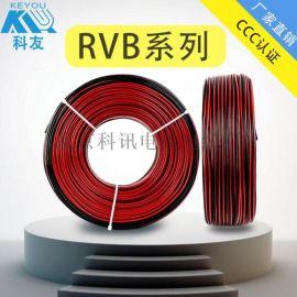 北京科讯线缆RVB2*0.75平方铜芯2芯双芯国标