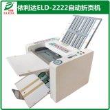 江門玩具說明書雙摺盤自動摺頁機 瀾石銀行自動摺紙機