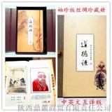 中英文互譯文化禮品 道德經 絲綢袖珍版 珍藏禮品