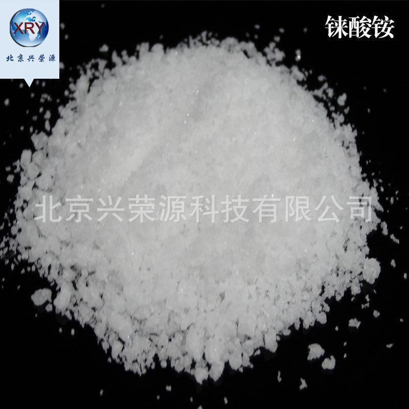 99.99%高纯铼酸铵 现货 铼酸铵NH4ReO4