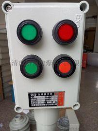 LBZ52化工厂现场防爆急停按钮操作柱
